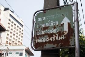 wayfinding-thailand-chaingmai-2