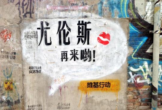 wayfinding-beijing-artDistrict-5