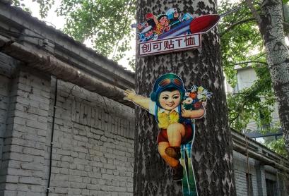 wayfinding-beijing-artDistrict-61