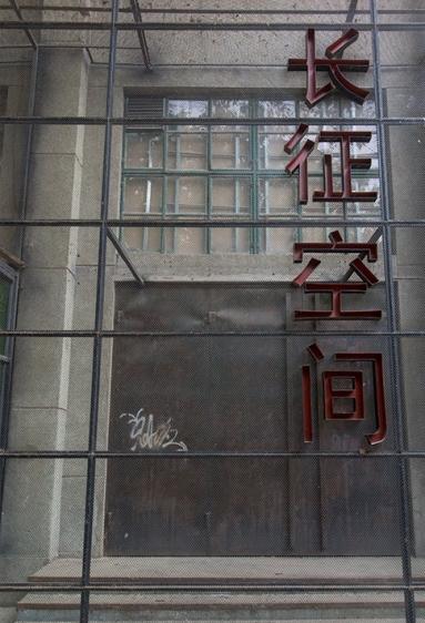 wayfinding-beijing-artDistrict-62