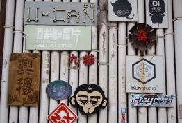 wayfinding-beijing-artDistrict-75